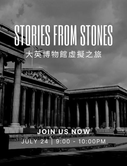 大英博物館虛擬之旅:石頭說故事