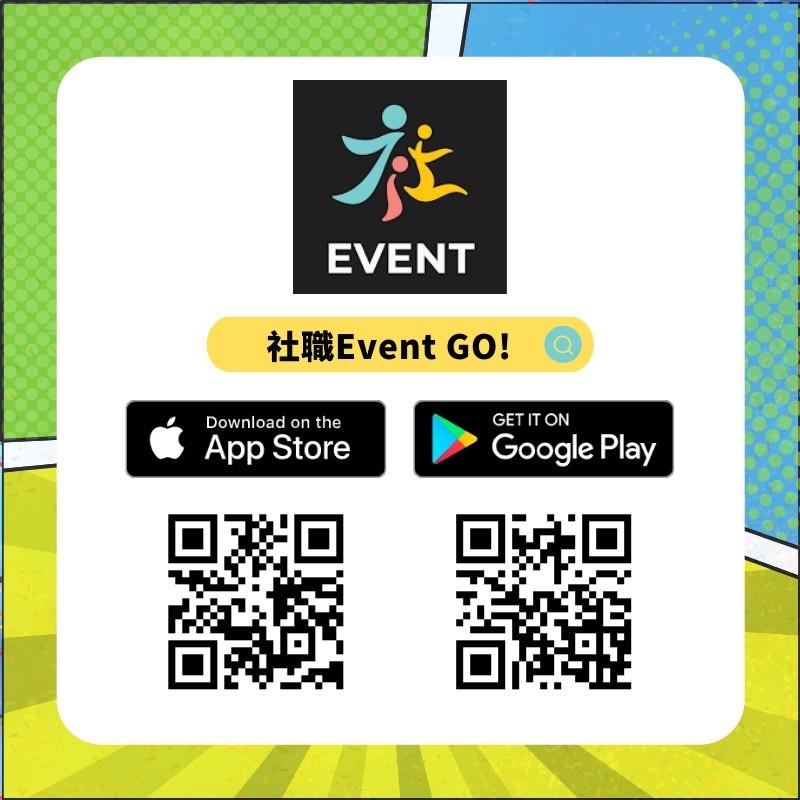 QR CODE 社職活動Event GO!-香港活動資訊及報名平台 下載