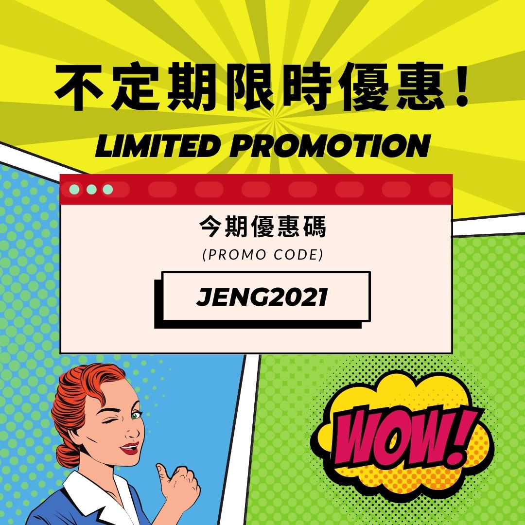 社職不定期限時優惠!Promo Code JENG2021