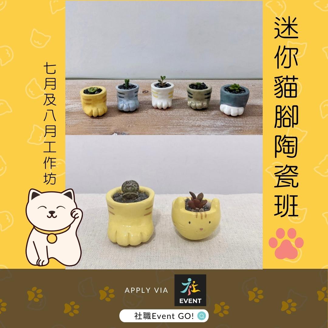 迷你貓腳陶瓷班(7月及8月工作坊)