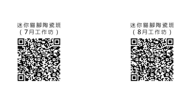 迷你貓腳陶瓷班7月8月工作坊QR.jpg