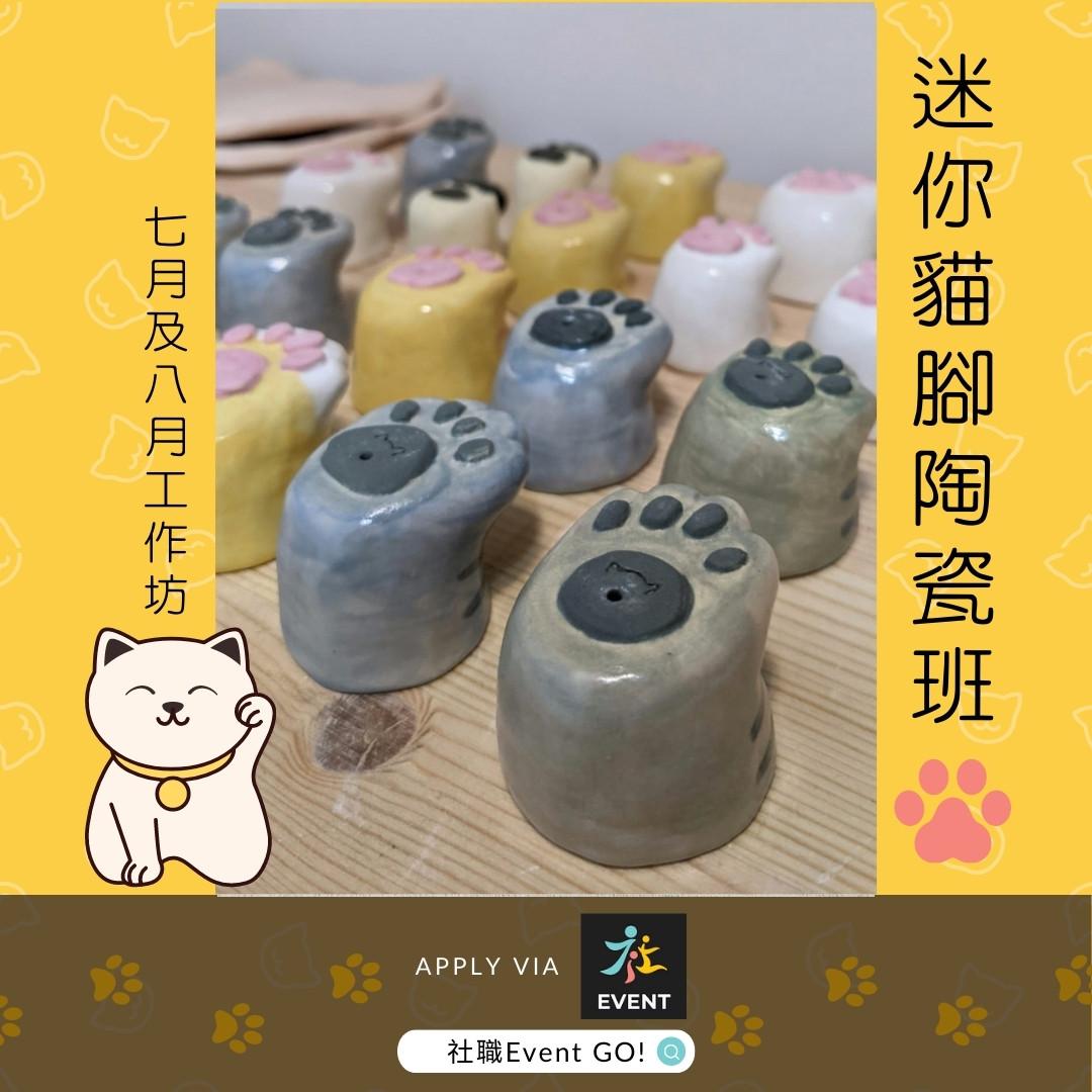迷你貓腳陶瓷班(7月工作坊) (合辦機構:Roottery)2