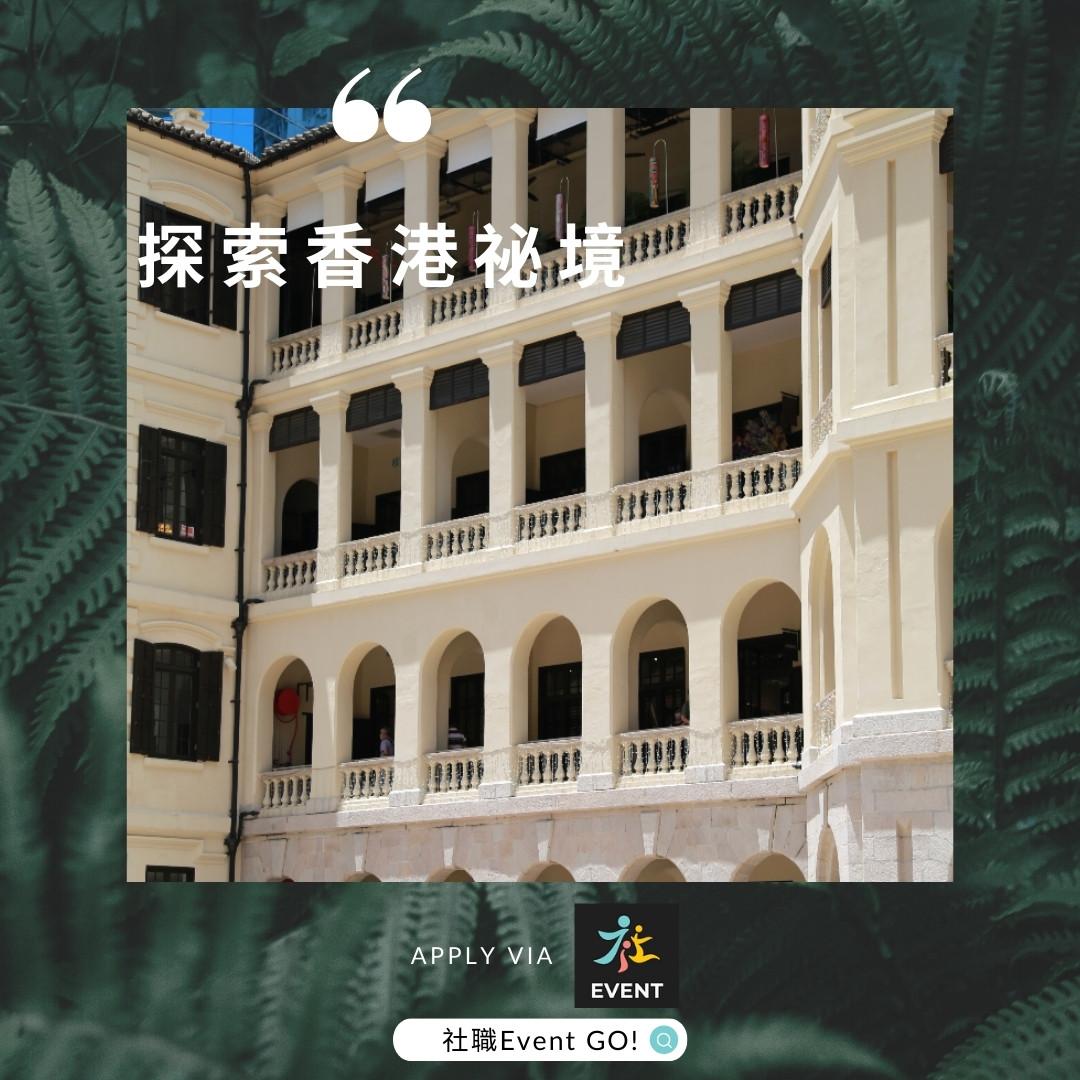 探索香港祕境!歷史古蹟逐樣睇
