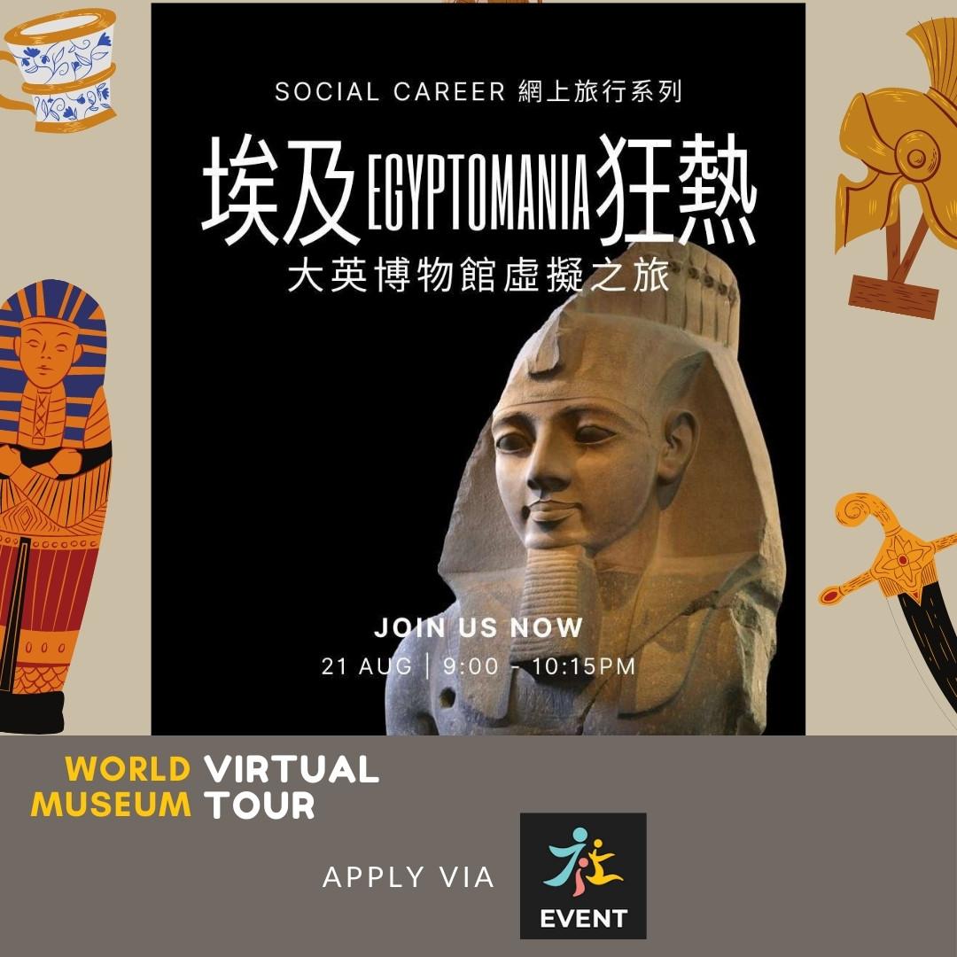 大英博物館虛擬之旅埃及狂熱