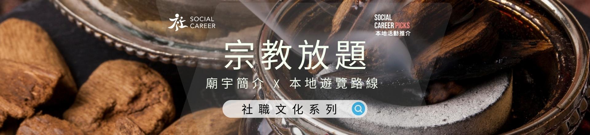 宗教放題 廟宇簡介 x 本地遊覽路線 社職文化系列.jpg