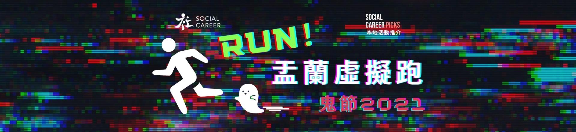 心繫心生命教育基金盂蘭虛擬跑探討生死