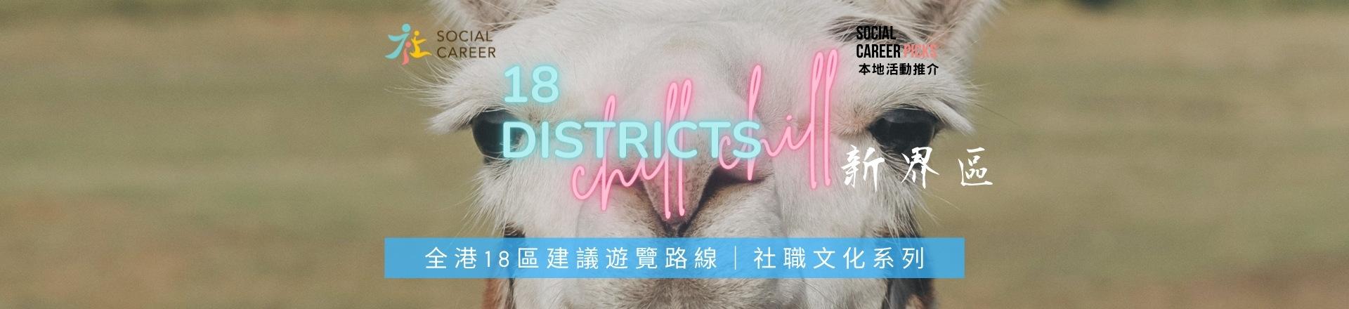 新界一日遊|18區Chill Chill 香港好去處 x 社職文化系列