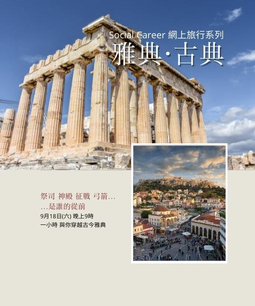 社職 雅典・古典 - 希臘虛擬之旅