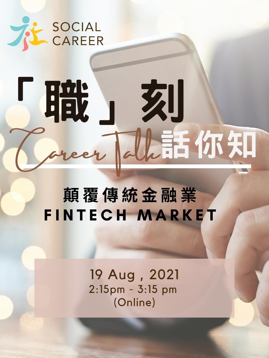 什麼是FinTech