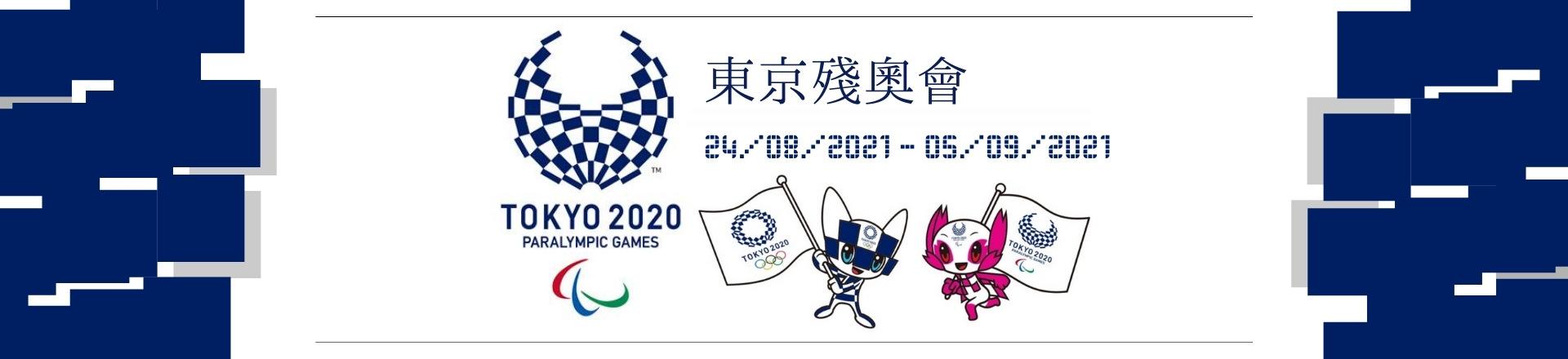 東京殘奧會開幕|撐!香港代表團!(附有運動員Instagram & facebook)
