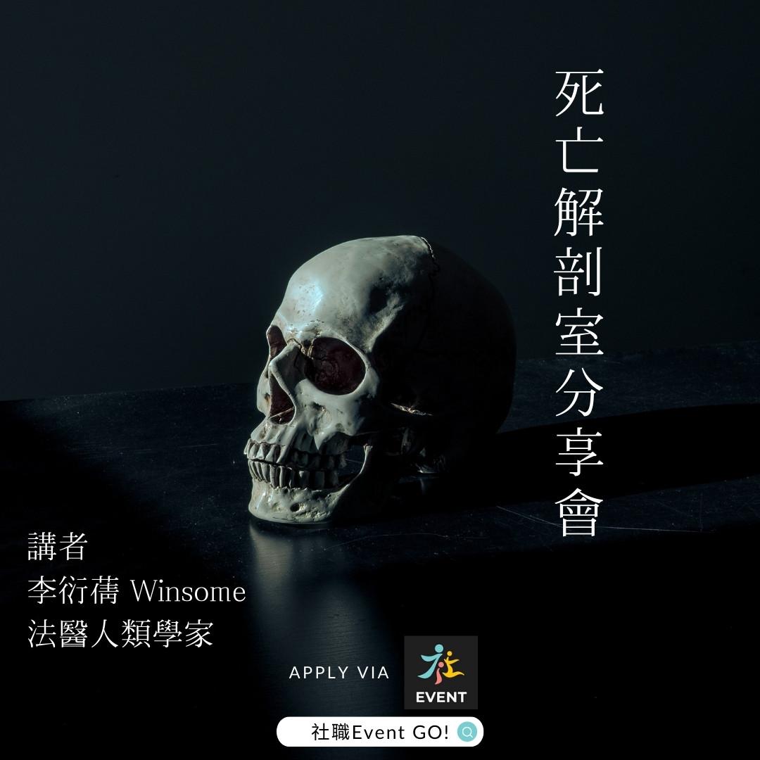 死亡解剖室分享會 Winsome lee