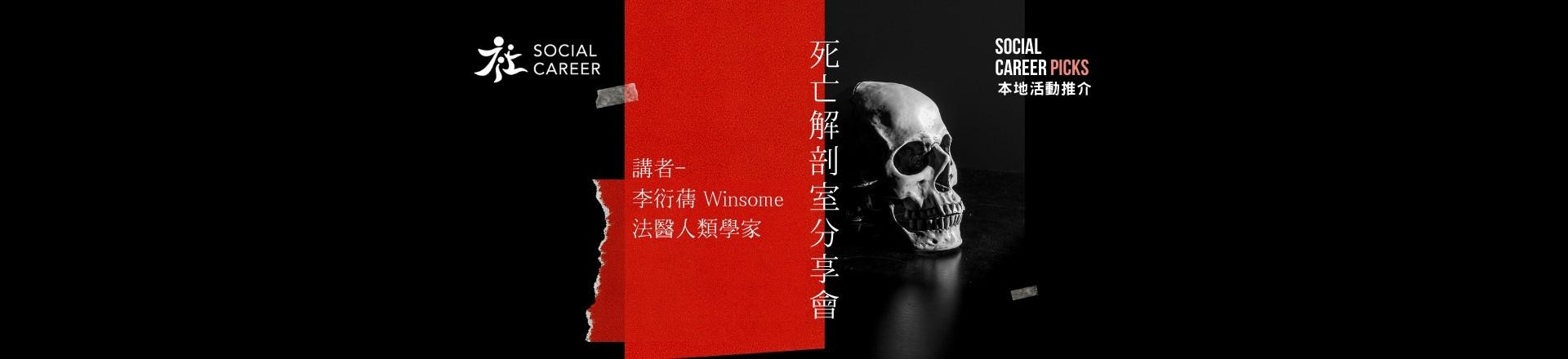死亡解剖室分享會 法醫人類學家李衍蒨 Winsome Lee 面對死亡、生死教育