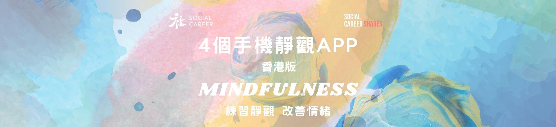 推介香港手機靜觀正念APP MINDFULNESS 冥想