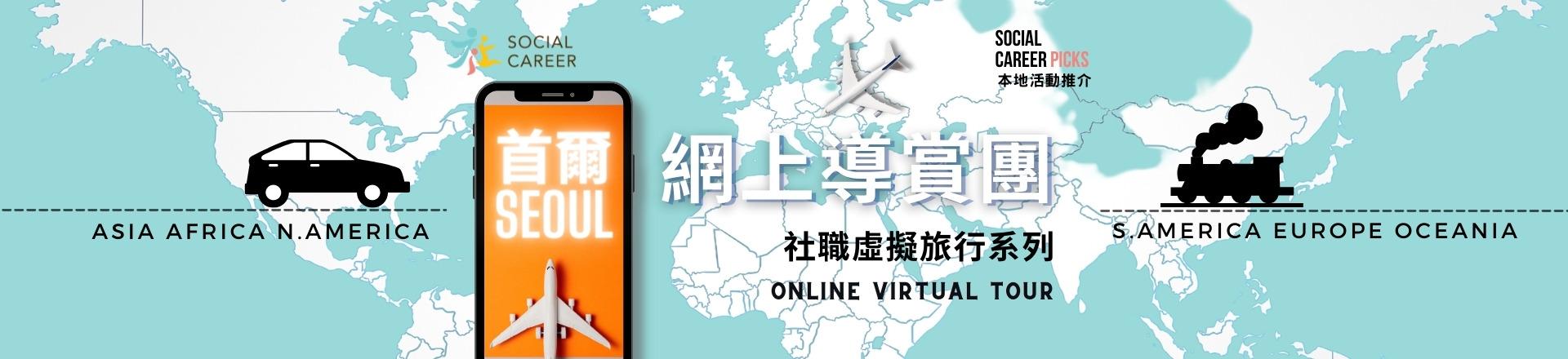 遙距遊首爾 網上虛擬導賞團