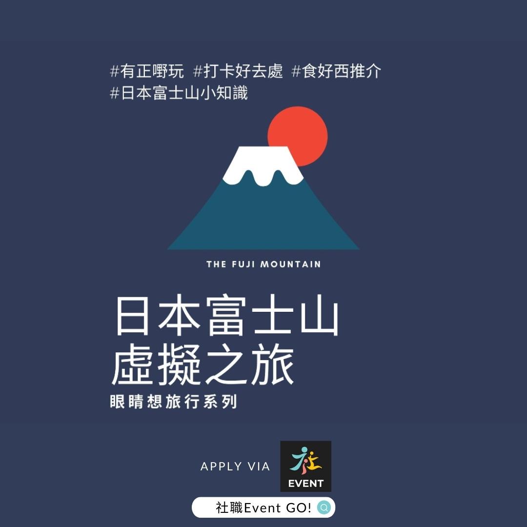 眼晴想旅行 日本富士山虛擬之旅