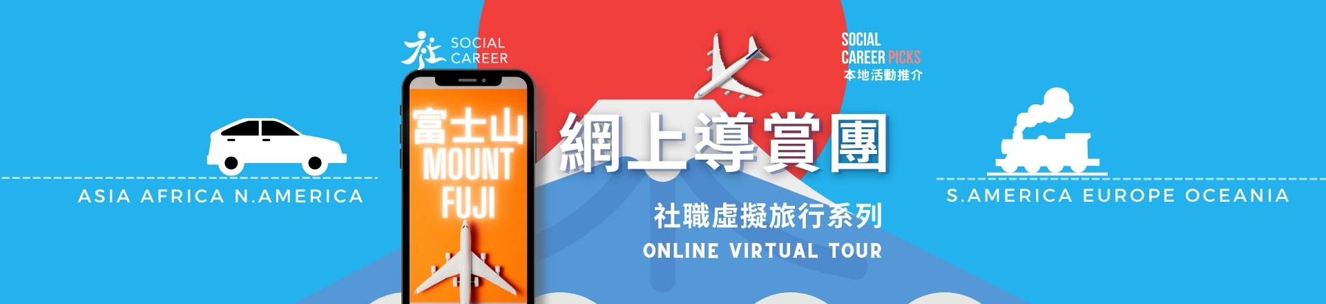 日本富士山虛擬旅行 網上虛擬導賞團