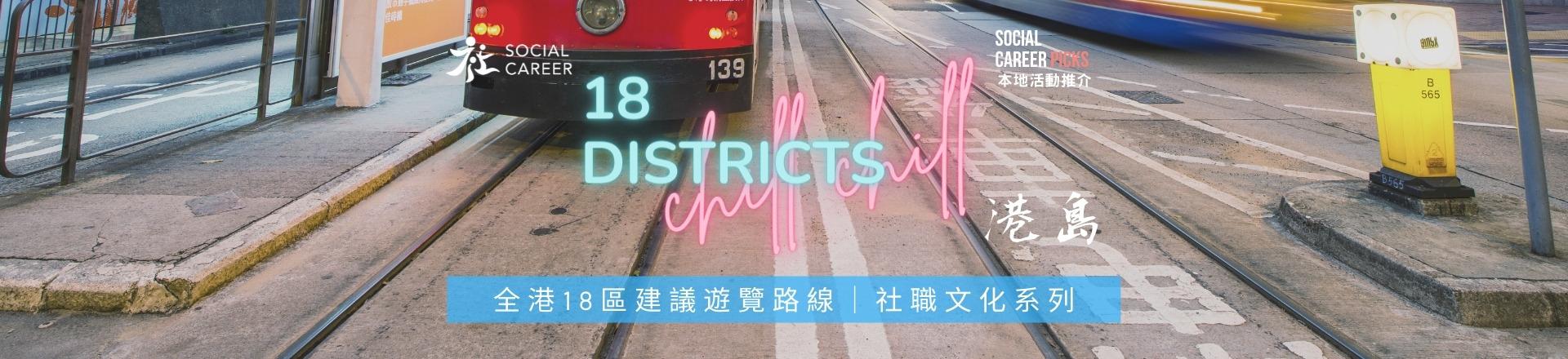 港島一日遊 18區Chill Chill 香港好去處 x 社職文化系列