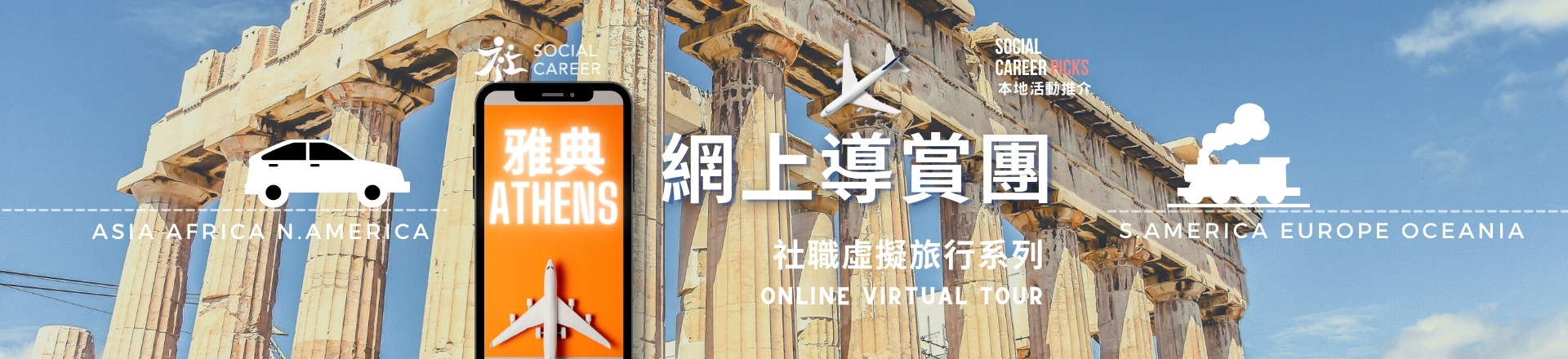 希臘雅典虛擬之旅 網上虛擬導賞團
