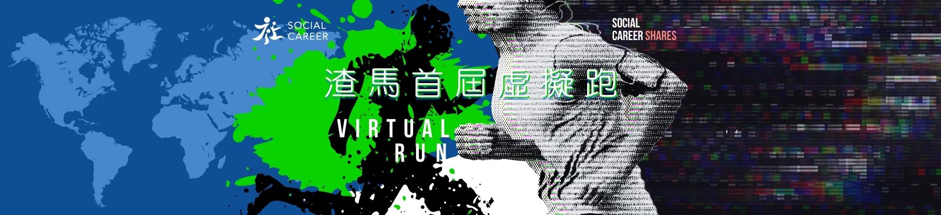 2021渣打香港馬拉松首屆虛擬跑