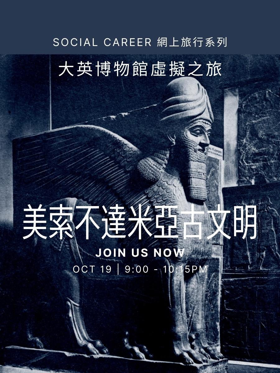 大英博物館虛擬之旅:美索不達米亞古文明