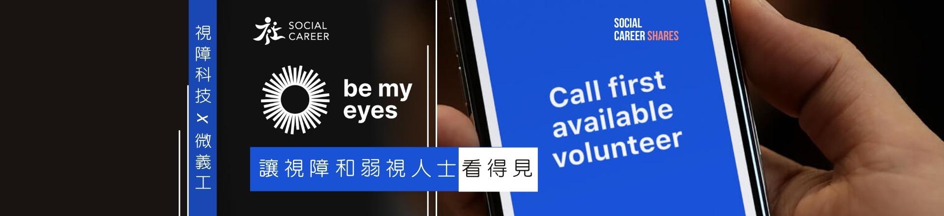 Be My Eyes 讓視障和弱視人士看得見 視障輔助科技手機應用程式