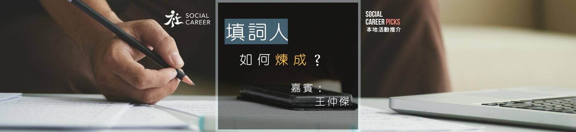 「今生不做機械人」王仲傑教你點入行做填詞人|香港 Career Talk x Kit Wong