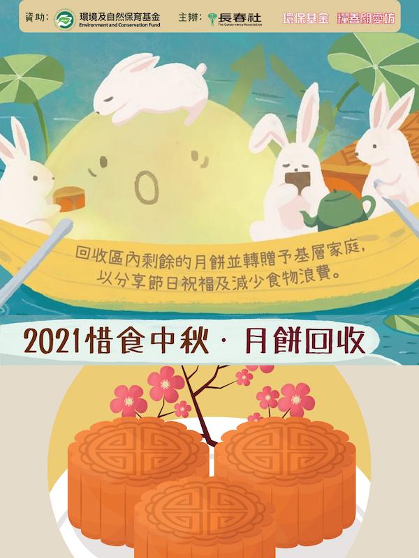 2021 惜食中秋・月餅回收計劃 長春社