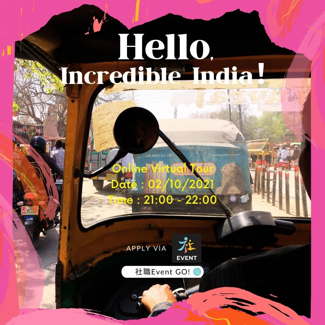 網上導賞團之印度團