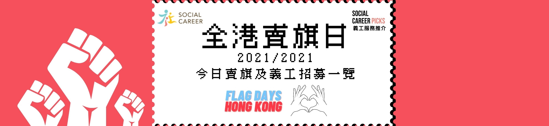 2021/2022全港賣旗日 賣旗機構及義工招募一覽