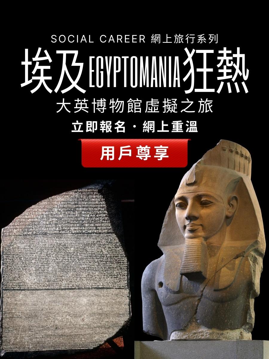 大英博物館虛擬之旅:埃及狂熱