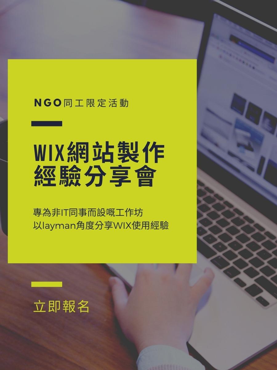 社職[NGO同工限定] WIX網站製作經驗分享會