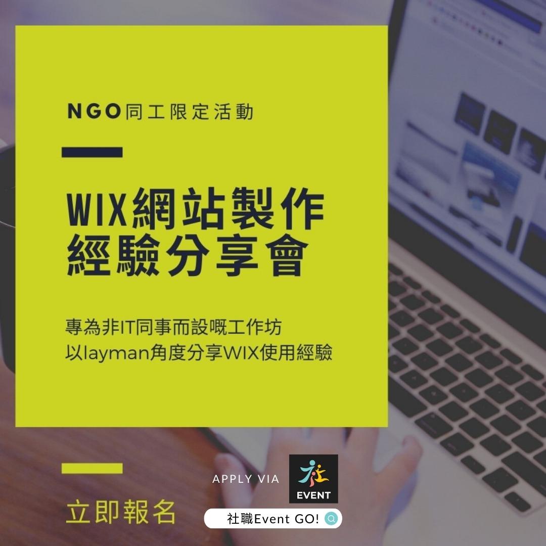 [NGO同工限定] WIX網站製作經驗分享會