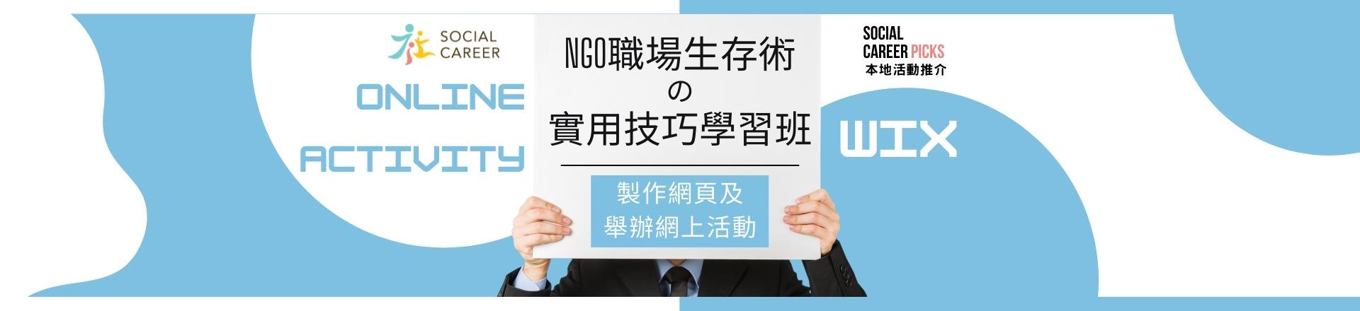 【NGO轉型限定】如何整網頁?|免費網頁製作教學及舉辦網上活動分享會