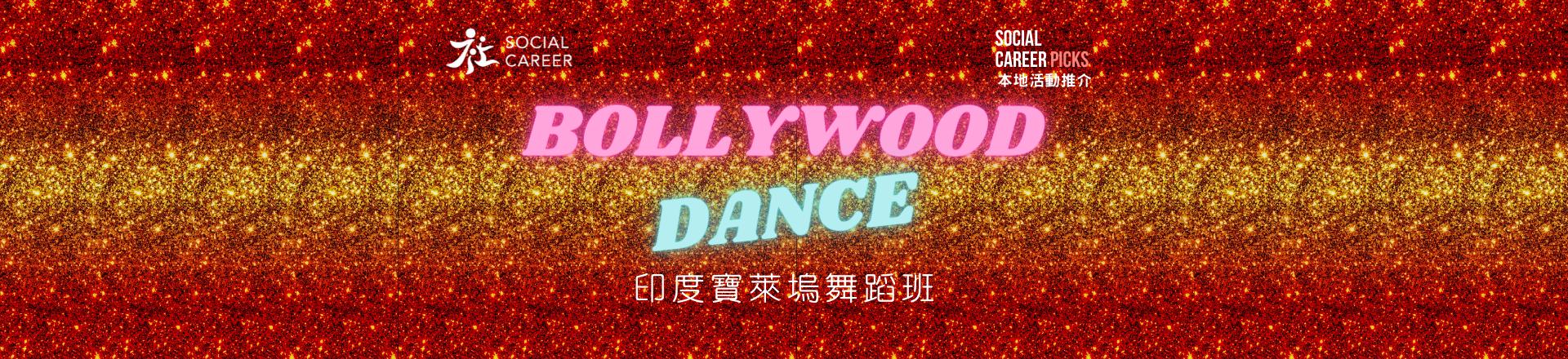 印度舞Bollywood Dance