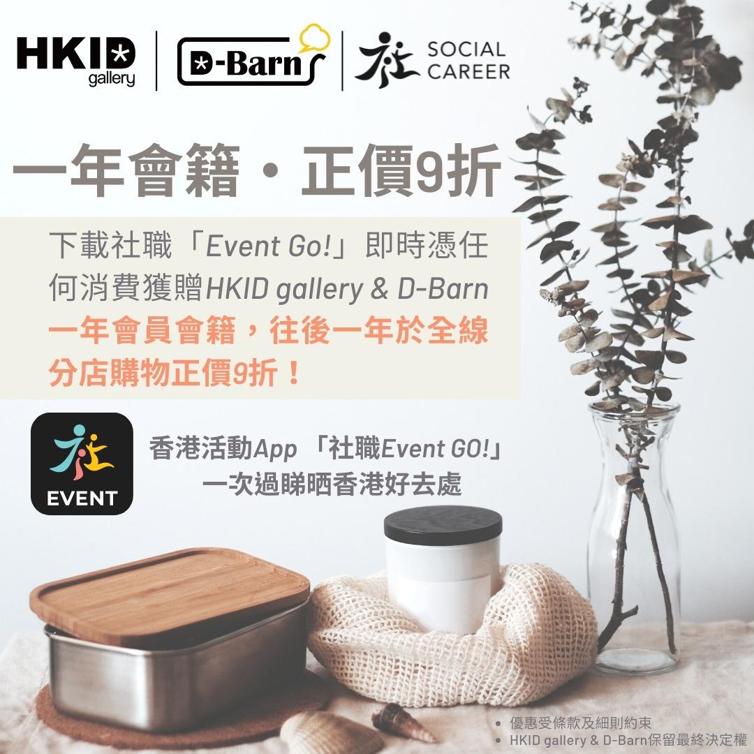 HKID gallery & D-Barn 一年會員會籍