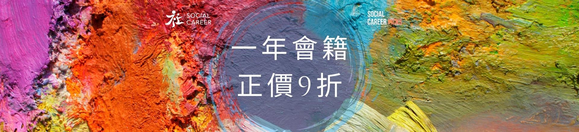 社職 x HKID Gallery & D-Barn 會籍優惠!