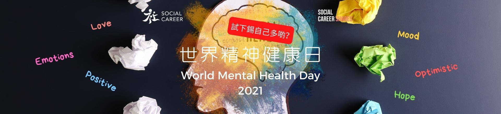 10個照顧自己精神健康貼士 10月10日世界精神健康日 2021 World Mental Health Day 2021
