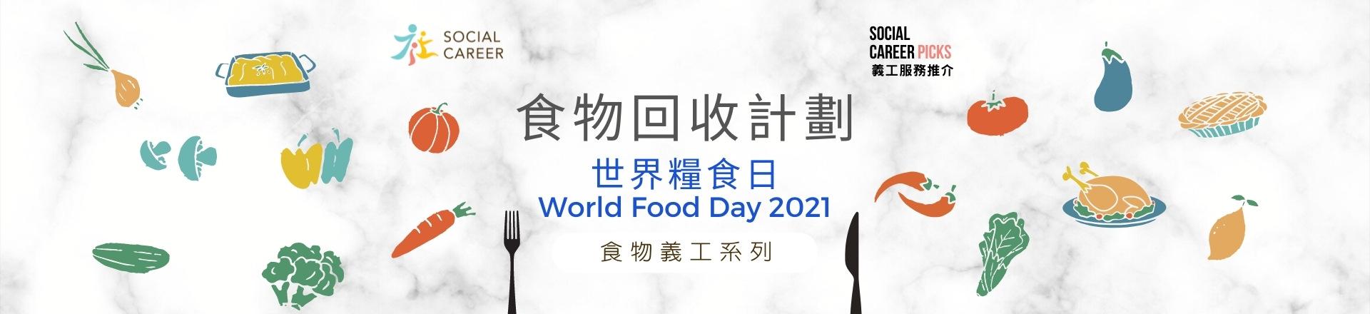 食物回收計劃機構一覽 2021 世界糧食日 World Food Day