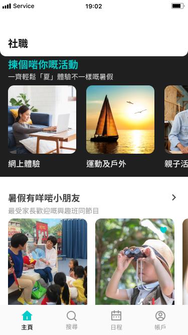 社職活動手機應用程式 瀏覽活動