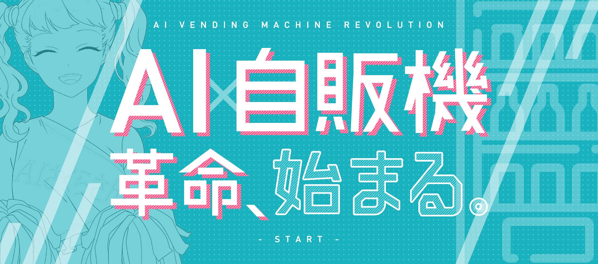 AI自販機革命、始まる。