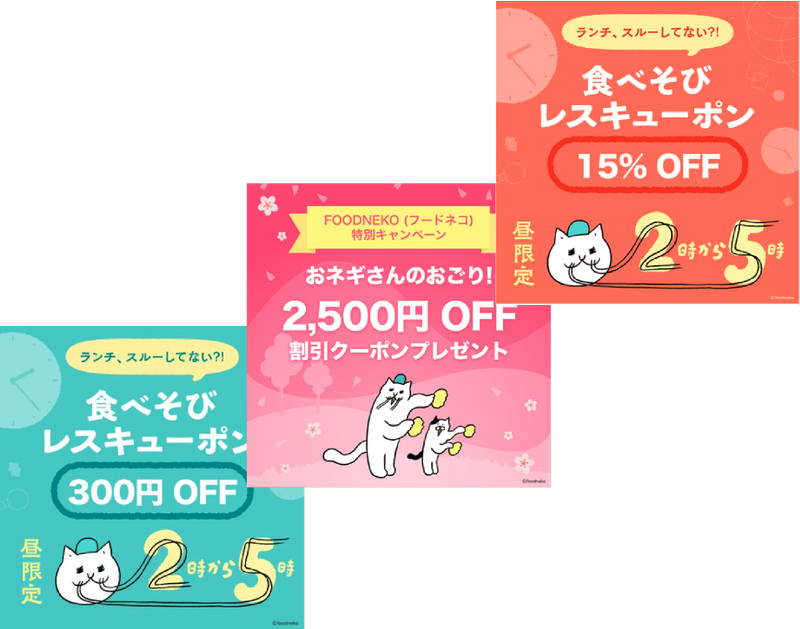 Graphic of Foodneko promotions