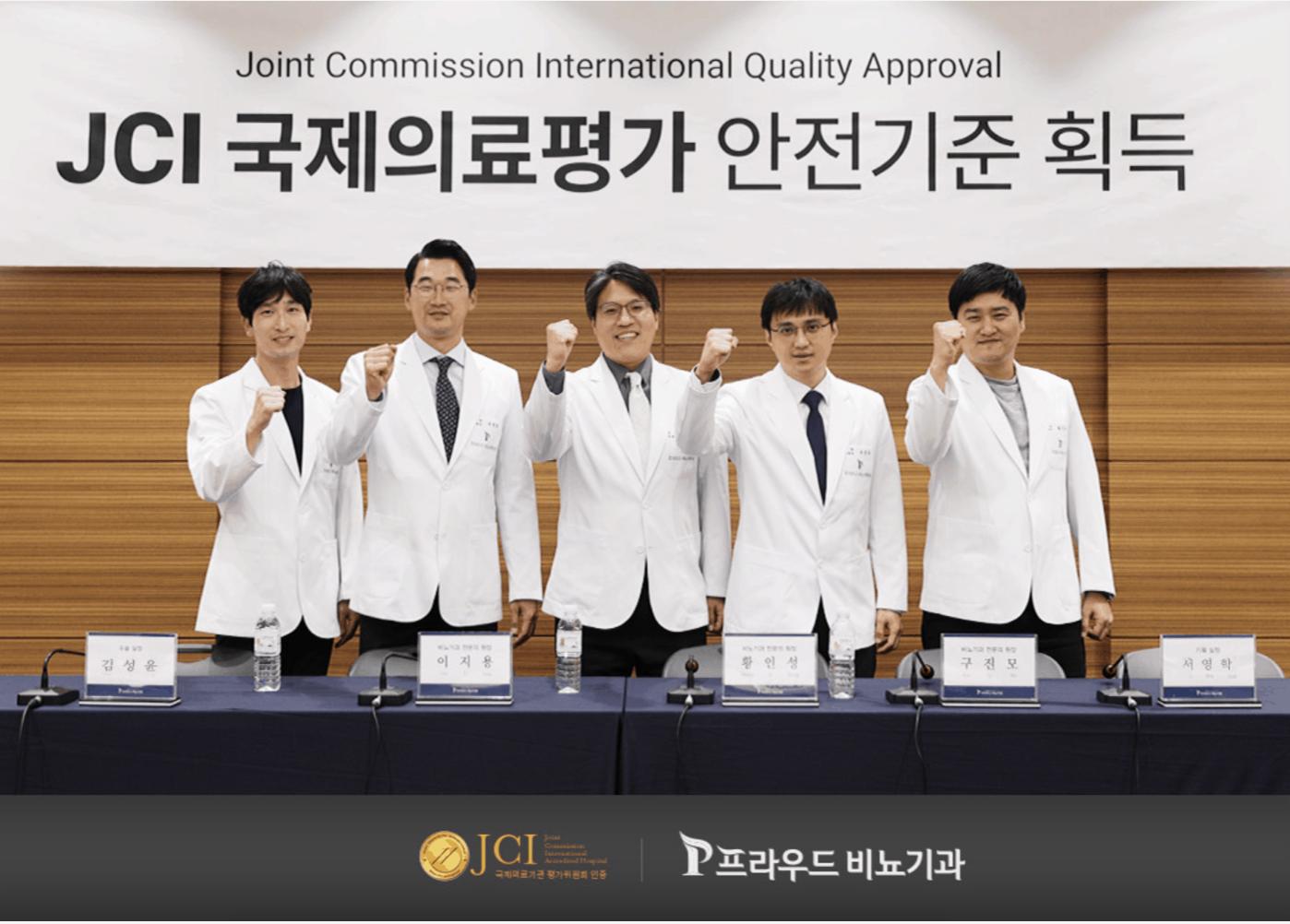 jci accreditation for proud urology clinic
