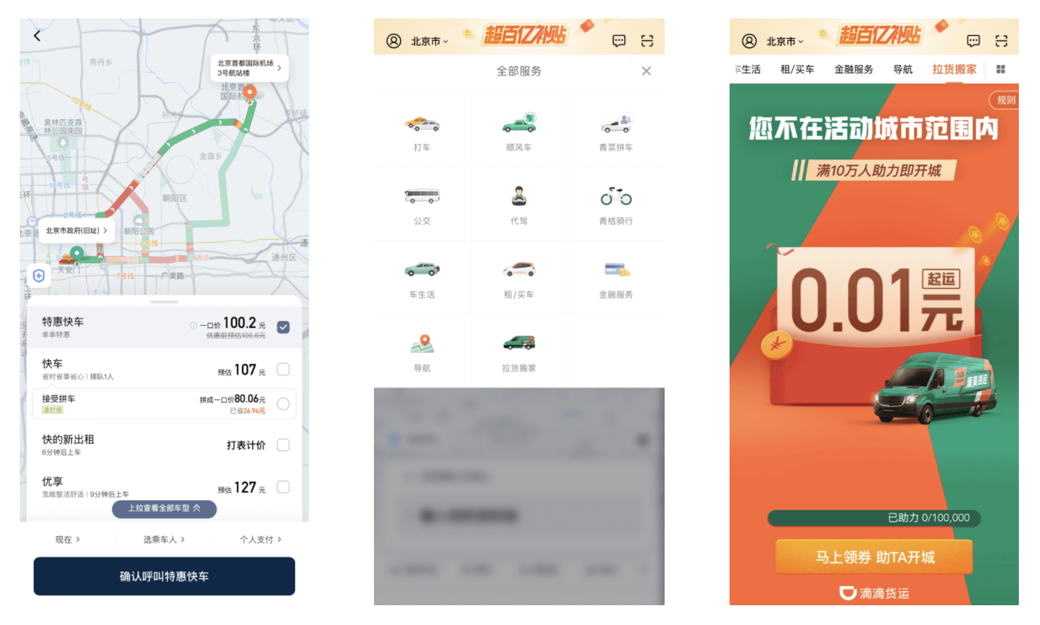 Three screenshots of Didi's app showing 1) the core ridehailing experience, 2) the range of trip options available on the Didi platform and 3) an ad for van rental through Didi
