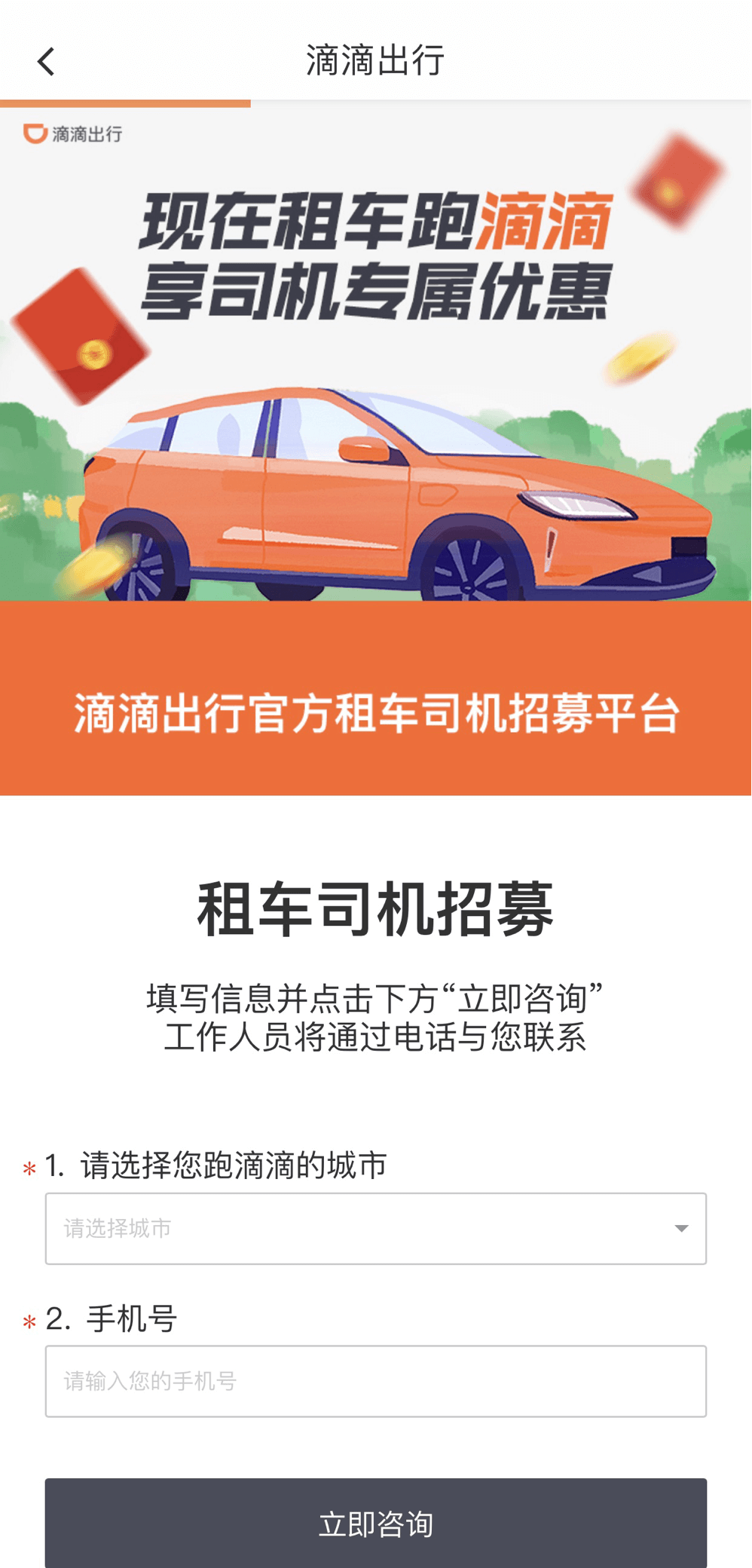 Screenshot from the Didi mobile app (text in Chinese translated in caption below)