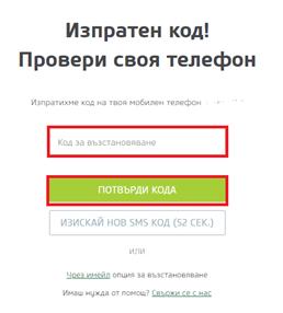 Въвеждане на изпратен код за потвърждение на телефонен номер