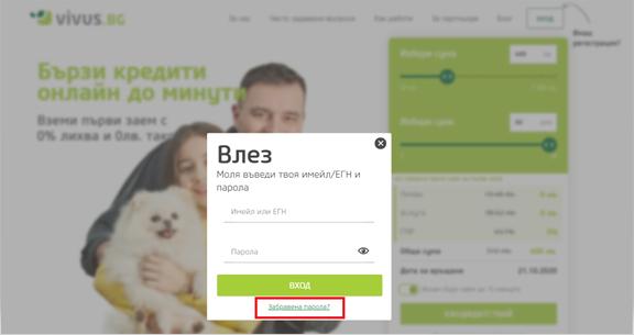 След натискане на бутон Вход на началната страница на Vivus, съответният офлайн клиент вижда попъп