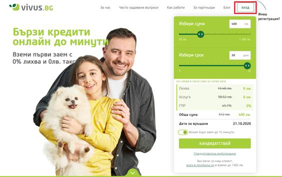 Начална страница на сайта на Vivus, което офлайн клиент ще види