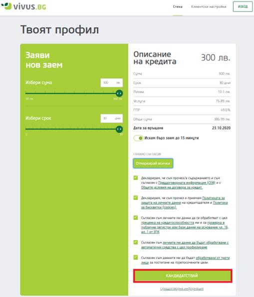 Първа стъпка на кандидатстване чрез сайта в профила на клиент