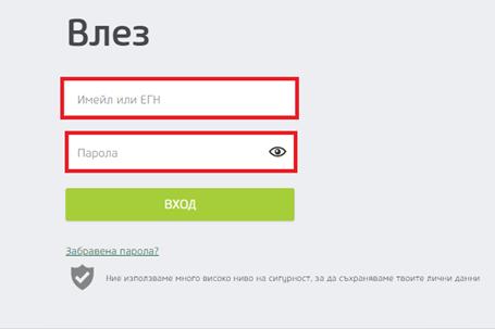 Страница за влизане в профила, която офлайн клиент може да ползва