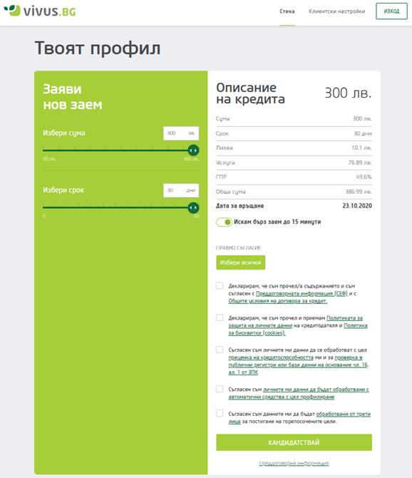Меню Стена в сайта на Vivus, което офлайн клиент ще види за първи път, след като премине през всички стъпки